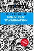 Новый язык телодвижений Артикул: 27623 Эксмо Пиз А., Пиз Б.