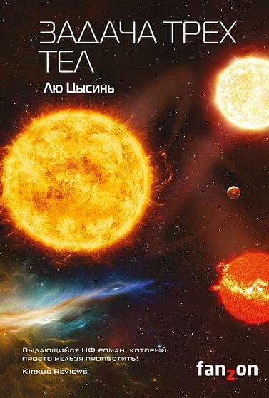 Задача трех тел Артикул: 34487 Эксмо Лю Цысинь