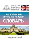 Англо-русский русско-английский словарь с транскрипцией Артикул: 90724 АСТ