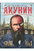 Ф.М. Кн. 1 Артикул: 6167 АСТ Акунин Б.