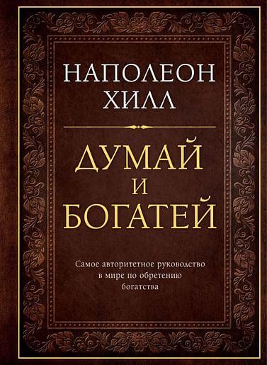 Думай и богатей. Подарочное издание Артикул: 32899 Эксмо Наполеон Хилл