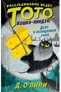 Дело о похищенном сыре (выпуск 2) Артикул: 64578 Эксмо О`Лири Д.
