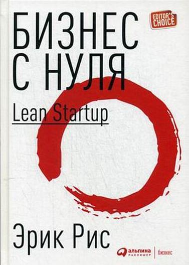 Бизнес с нуля: Метод Lean Startup для быстрого тестирования идей и выбора бизнес-модели (Переплет) Артикул: 78861 Альпина Паблишер ООО Рис Э.