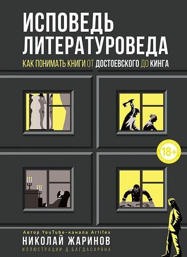 Исповедь литературоведа: как понимать книги от Достоевского до Кинга Артикул: 80779 Эксмо Жаринов Н.Е.