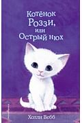 Котёнок Роззи, или Острый нюх (выпуск 41) Артикул: 65002 Эксмо Вебб Х.