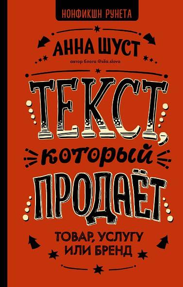 Текст, который продает товар, услугу или бренд Артикул: 43488 АСТ Шуст Анна