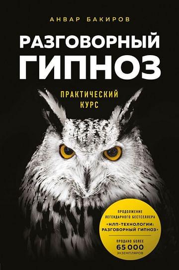 Разговорный гипноз: практический курс Артикул: 92808 Эксмо Бакиров А.К.