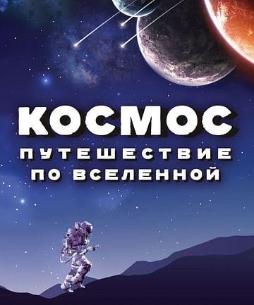 Космос. Путешествие по Вселенной Артикул: 92814 Эксмо