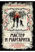 Мастер и Маргарита. Коллекционное иллюстрированное издание Артикул: 32902 Эксмо Булгаков М.А.