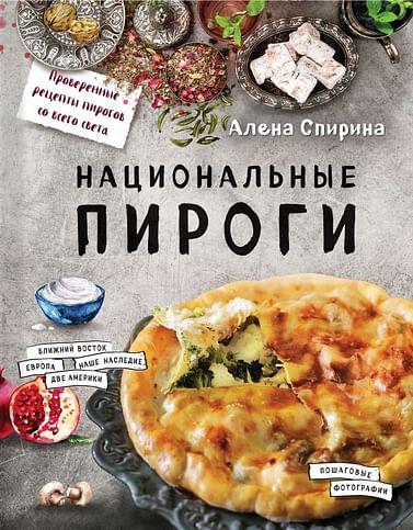 Национальные пироги Артикул: 37311 Эксмо Спирина А.В.