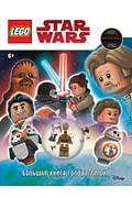 STAR WARS. Большая книга головоломок (+ мини-фигурка C-3PO) Артикул: 66274 Эксмо