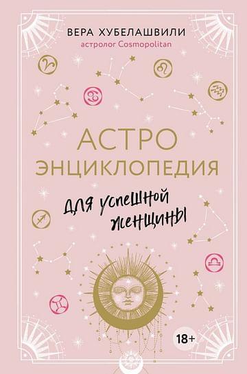 Астроэнциклопедия для успешной женщины Артикул: 98464 Эксмо Хубелашвили В.М.