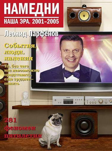 Намедни. Наша эра. 2001-2005 Артикул: 66136 АСТ Парфенов Л.Г.