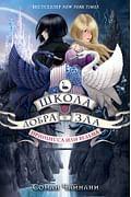 Школа Добра и Зла. Принцесса или ведьма (#1) Артикул: 78840 Эксмо Чайнани С.