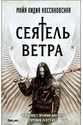Сеятель Ветра Артикул: 88032 Эксмо Коссаковская М.Л.