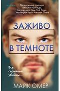 МГлавТрГод/Заживо в темноте Артикул: 99419 Эксмо Омер М.