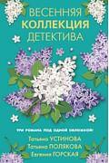 Весенняя коллекция детектива Артикул: 99334 Эксмо Устинова Т., Поляков