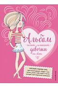 Альбом самой классной девочки на свете Артикул: 99370 Эксмо , Гудкова А.А.