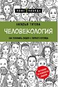 Человекология. Как понимать людей с первого взгляда Артикул: 99412 Эксмо Титова Н.А.