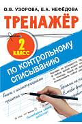 Тренажер по контрольному списыванию 2 класс Артикул: 99294 АСТ Узорова О.В.