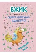 Танцевальная магия (#2) Артикул: 99335 Эксмо Бенкау Д.
