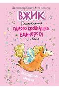 Шоколадные проказы (#1) Артикул: 99336 Эксмо Бенкау Д.