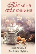 Коллекция бывших мужей Артикул: 99402 Эксмо Алюшина Т.А.