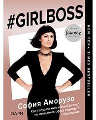 Girlboss. Как я создала миллионный бизнес, не имея денег, офиса и высшего образования. Артикул: 38742 Эксмо Аморузо С.