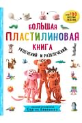 Большая пластилиновая книга увлечений и развлечений. Первые шаги маленького скульптора Артикул: 99325 Эксмо Кабаченко С.