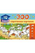 300 спрятанных картинок Артикул: 99256 АСТ Мичкина М.А.