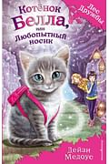 Котёнок Белла, или Любопытный носик (выпуск 4) Артикул: 12170 Эксмо Медоус Д.