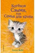 Котёнок Сэмми, или Семья для крохи (выпуск 31) Артикул: 26871 Эксмо Вебб Х.