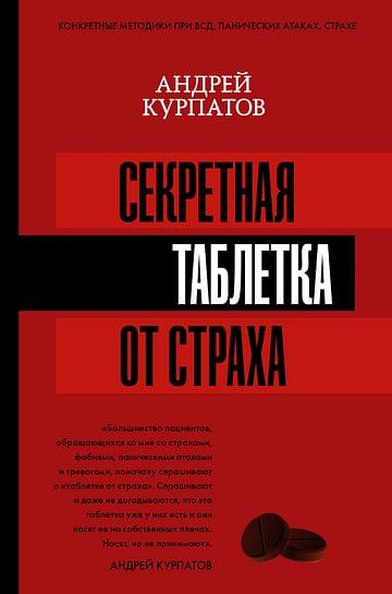 Секретная таблетка от страха Артикул: 51254 АСТ Курпатов А.В.