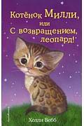 Котёнок Милли, или С возвращением, леопард! (выпуск 10) Артикул: 16228 Эксмо Вебб Х.