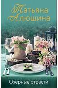 Озерные страсти Артикул: 99869 Эксмо Алюшина Т.А.