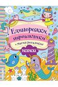 Единорожки, нарвальчики и магия рогаликов Артикул: 99933 Эксмо Волченко Ю.С.