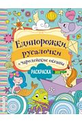 Единорожки, русалочки и чародейские океаны Артикул: 99934 Эксмо Волченко Ю.С.