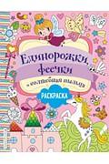 Единорожки, феечки и волшебная пыльца Артикул: 99935 Эксмо Волченко Ю.С.