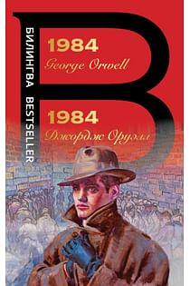 1984 Артикул: 99854 Эксмо Оруэлл Дж.