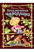 Приключения Чиполлино (ил. С. Самсоненко) Артикул: 2276 Эксмо Родари Дж.