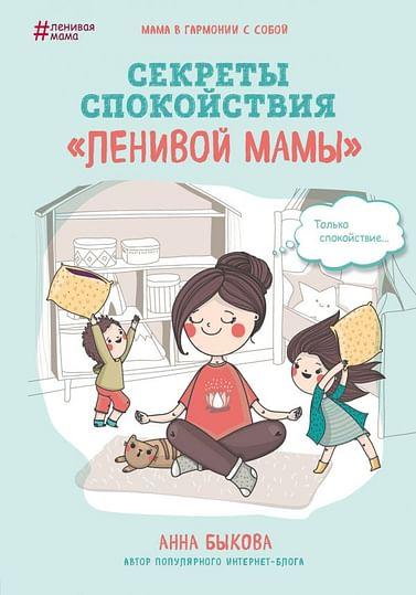 """Секреты спокойствия """"ленивой мамы"""" Артикул: 28313 Эксмо Быкова А.А."""