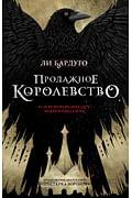 Продажное королевство Артикул: 41364 АСТ Бардуго Л.