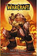 Warcraft: Легенды. Том 1 Артикул: 41870 АСТ Кнаак Ричард