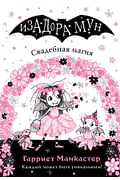 Свадебная магия (выпуск 12) Артикул: 94176 Эксмо Манкастер Г.