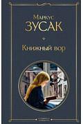 Книжный вор Артикул: 96679 Эксмо Зусак М.