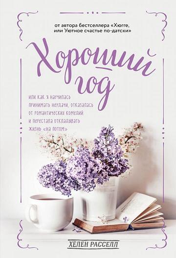 Уютный год. Книги для счастливых перемен (новое оформление комплект) Артикул: 96747 Эксмо