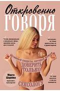 Откровенно говоря. Интимные секреты, которые можно доверить только сексологу Артикул: 99851 Эксмо Шарейко М.