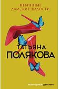 Невинные дамские шалости Артикул: 99922 Эксмо Полякова Т.В.