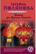 Фитнес для Красной Шапочки Артикул: 99924 Эксмо Полякова Т.В.