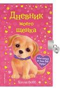 Дневник моего щенка (с фигурным замочком, Китай) Артикул: 68549 Эксмо Вебб Х.